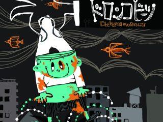 Chikaramanga-Doronko-Beats-Tres-Records