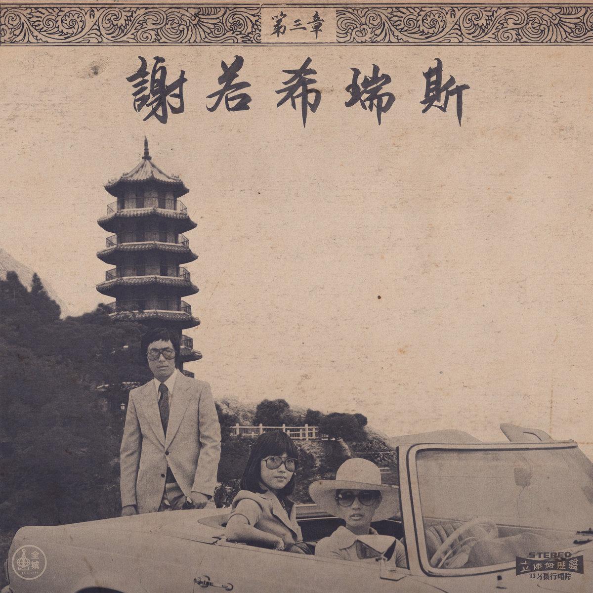 Onra-Chinoiseries-3-Vinyl