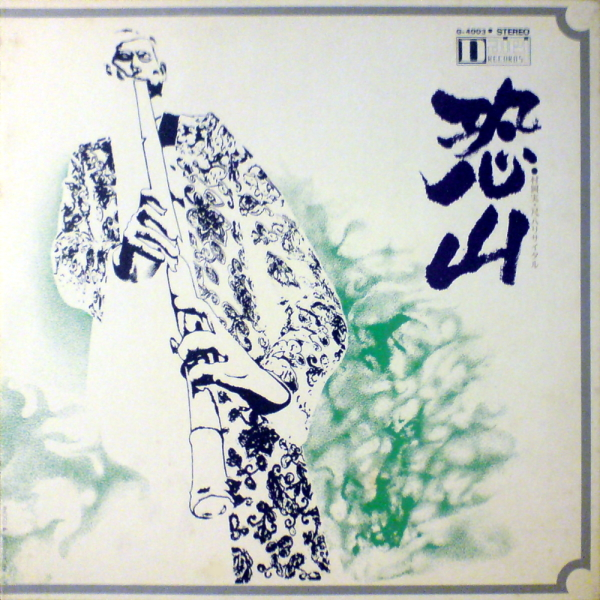 Grooves & Samples #17: Minoru Muraoka – Take Five (1970)
